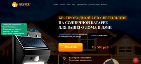Беспроводной LED светильник ECOSOLAR, ECOSVET