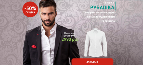 Sepiia Smart Shirt Умная рубашка