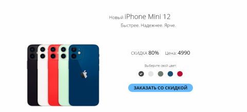 iPhone Mini 12 за 4990р