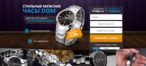 Часы бизнес-класса DOM