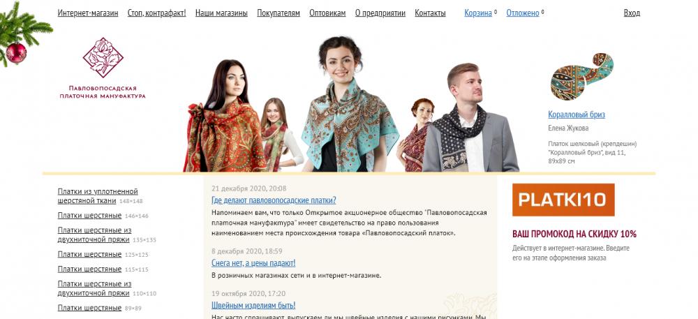 павлопосадские платки мануфактура официальный сайт каталог