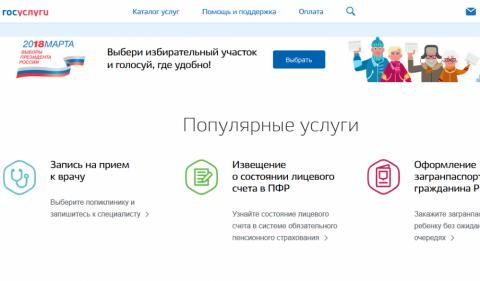 Как сменить свой избирательный участок на выборах онлайн