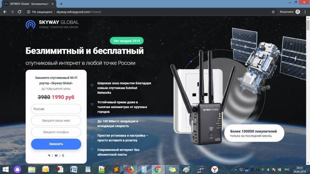 Бесплатный и безлимитный интернет в России от SKYWAY GLOBAL