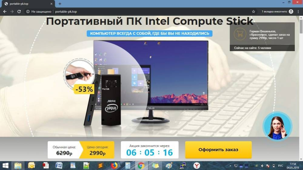 портативный пк intel compute stick за 2990 развод
