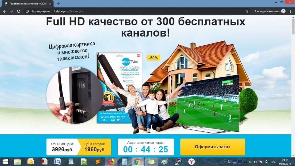 HQClear TV Full HD качество от 300 бесплатных каналов! Развод