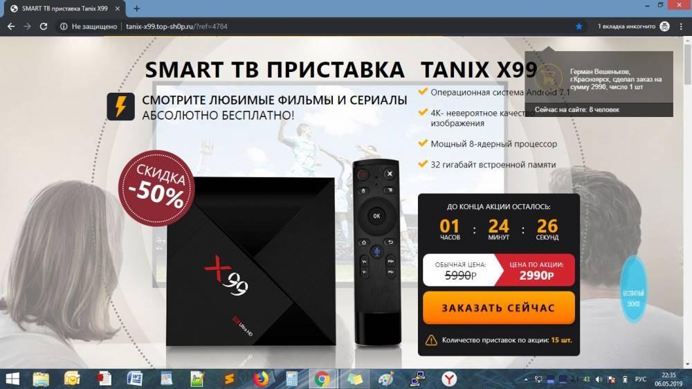 Smart тв приставка TANIX X99 - Развод