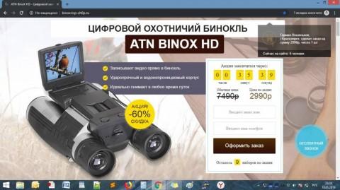 Цифровой охотничий бинокль ATN BINOX HD