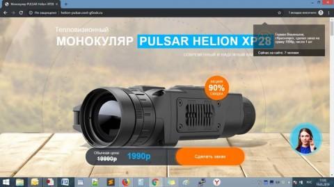 Тепловизионный МОНОКУЛЯР PULSAR HELION XP28