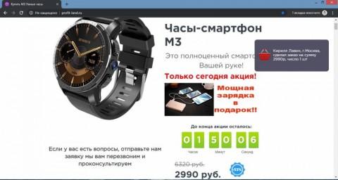 Часы-смартфон M3