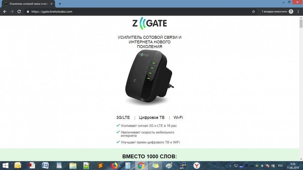 Z-GATE усилитель сотовой связи и интернета