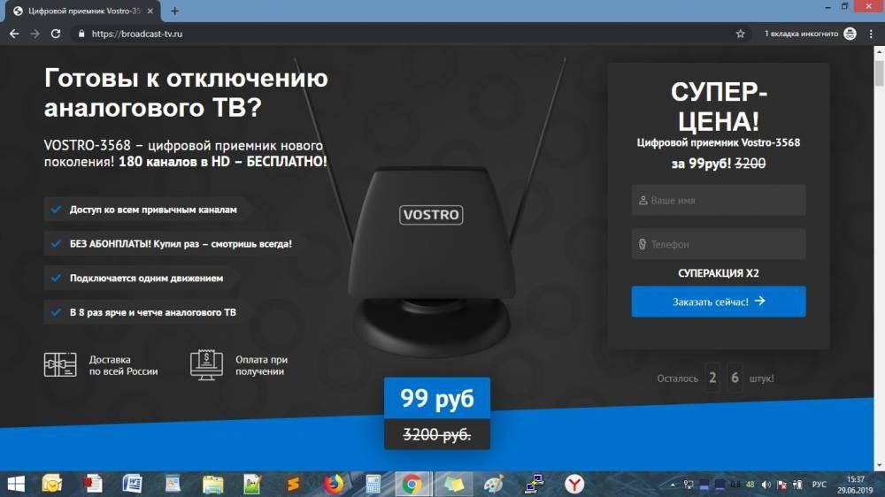 VOSTRO-3568 – цифровой приемник нового поколения! 180 каналов в HD
