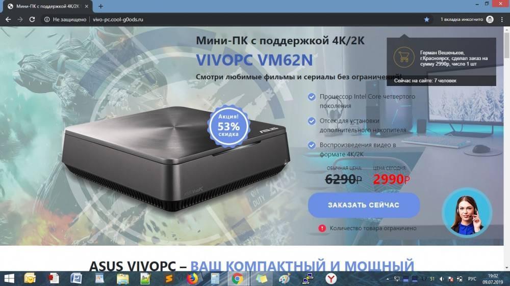 Мини-ПК ASUS VIVOPC VM62N
