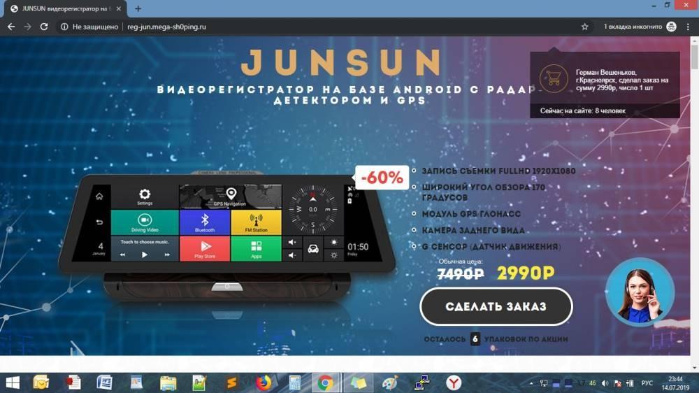 JUNSUN видеорегистратор на базе android с радар-детектором и GPS
