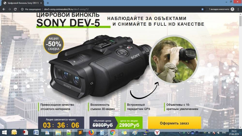 Цифровой бинокль SONY DEV-5