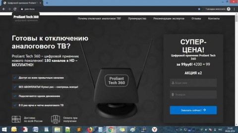 Proliant Tech 360 – цифровой приемник