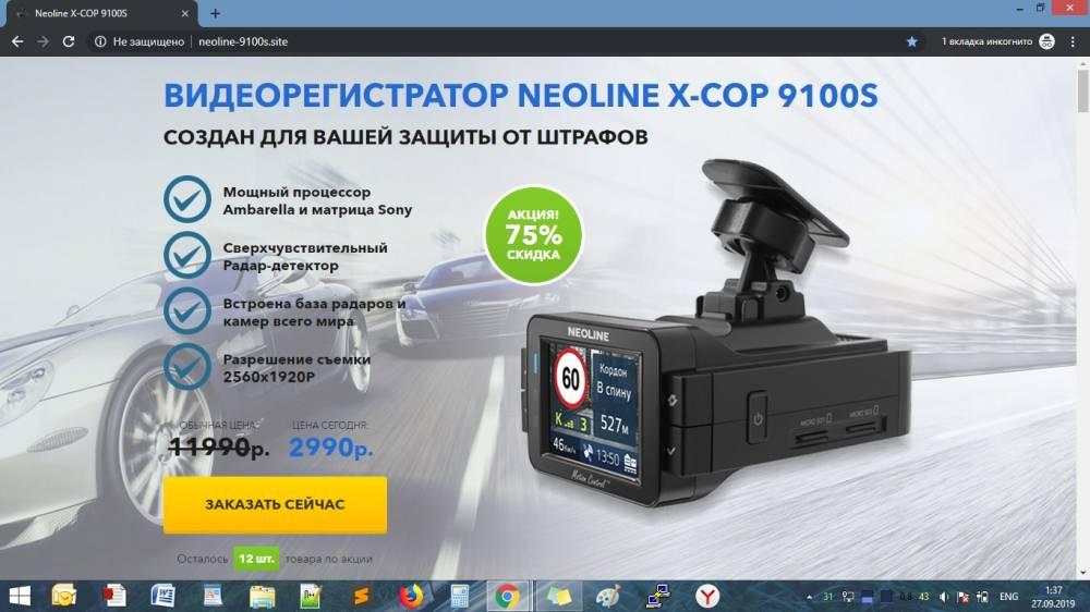 Развод: Видеорегистратор NEOLINE X-COP 9100S, 8700S за ...