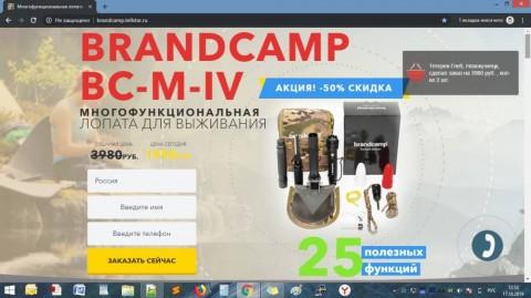 Лопата BRANDCAMP BC-M-IV