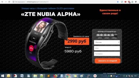 Часы-смартфон ZTE NUBIA ALPHA