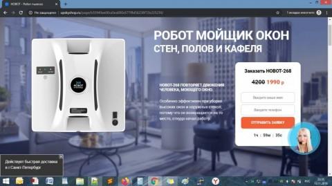 HOBOT - Робот пылесос