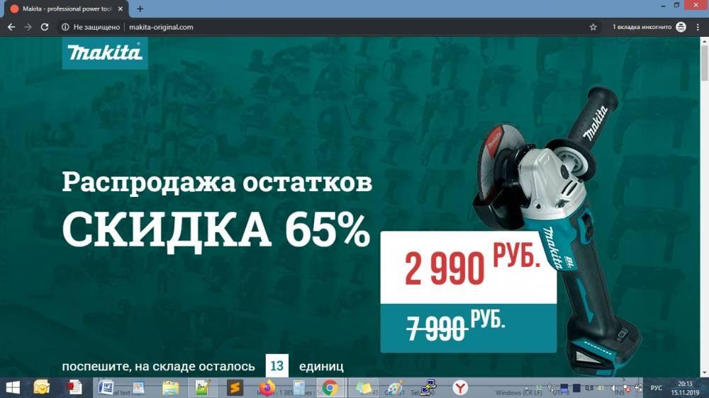 Аккумуляторная ушм болгарка MAKITA