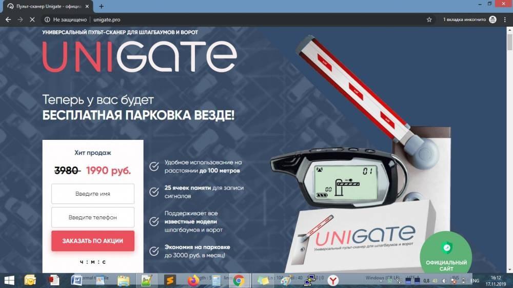 Пульт сканер для ворот и шлагбаумов Unigate в НижнемНовгороде