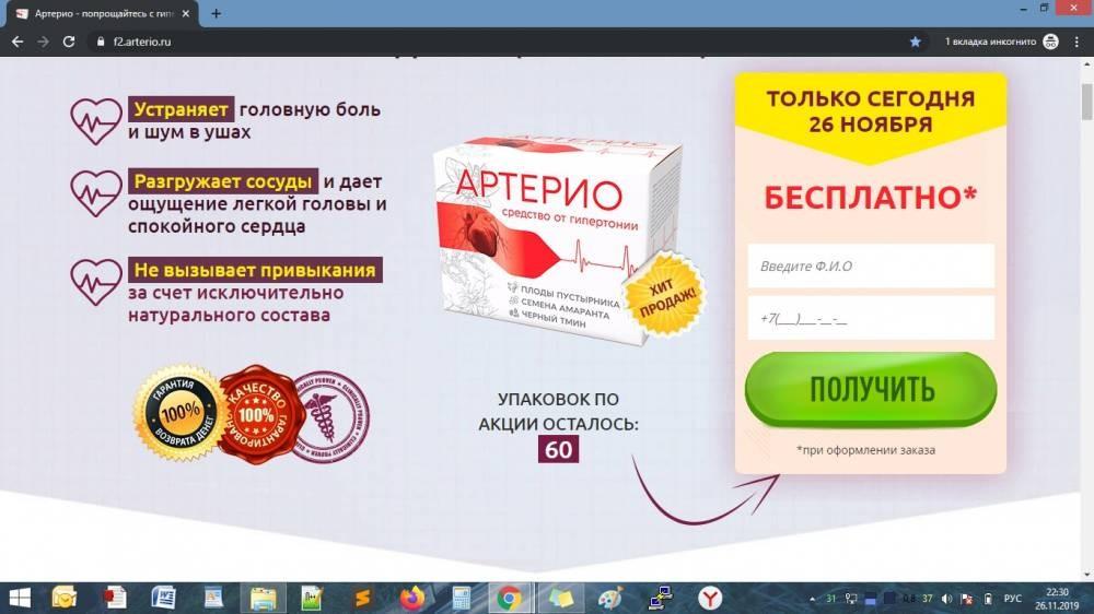 Положены диабетикам бесплатные лекарства от гипертонии