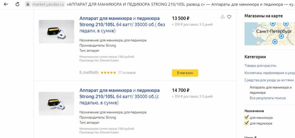 2 apparat dlya manikyura i pedikyura strong 210 105l razvod