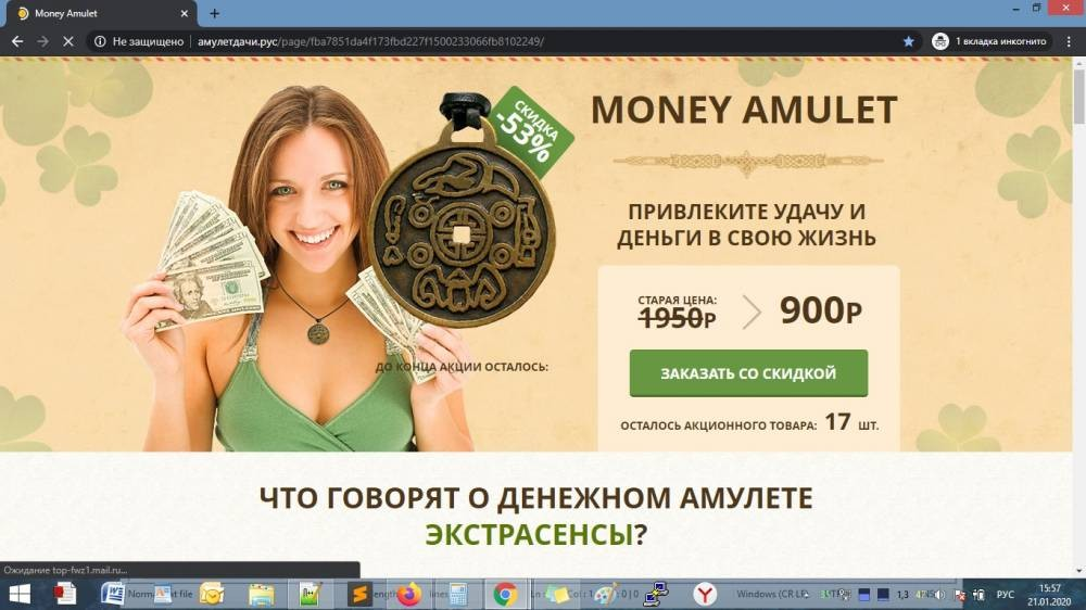 Денежный амулет на удачу и богатство MONEY AMULET