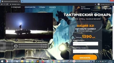 Тактический фонарь Альтаир ТФСН-18К - Развод