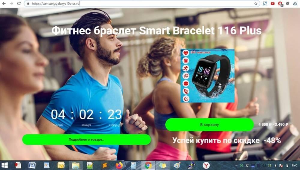 Фитнес браслет Smart Bracelet 116 Plus - Развод