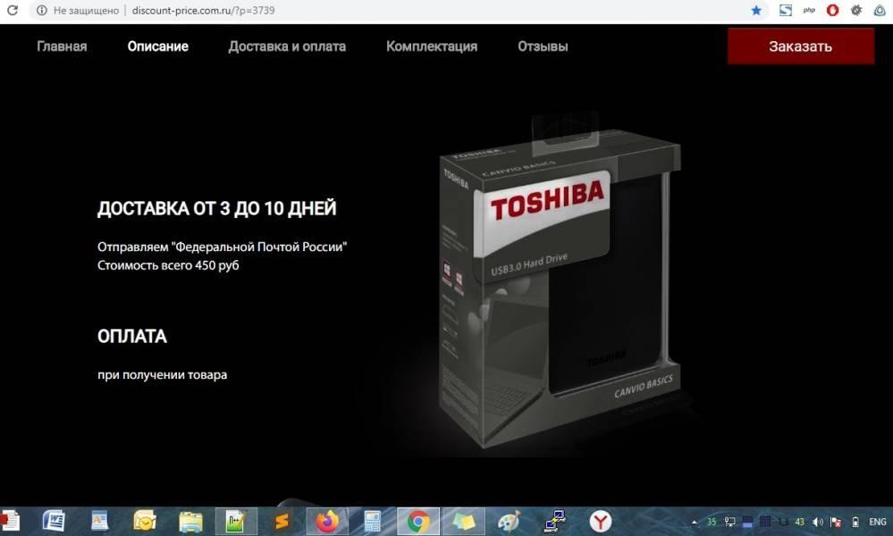 Развод: TOSHIBA CANVIO READY - внешний накопитель 4 TB