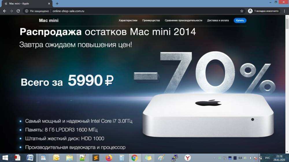 Apple mac mini 2014 за 5990р - Развод