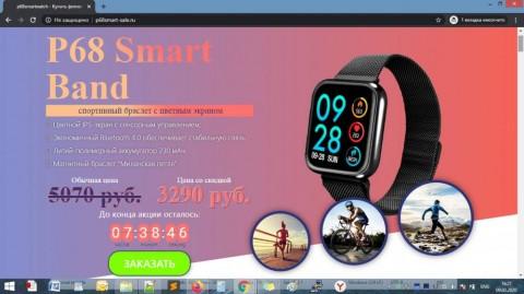 Развод: P68 Smart Band спортивный браслет с цветным экраном
