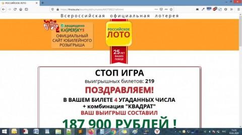 Российское Лото - Русское лото - Развод!