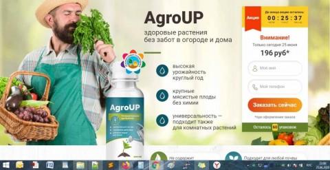 Развод: AgroUp – удобрение, которое не работает!