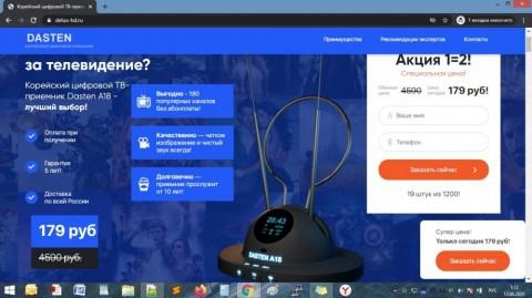 Цифровой ТВ-приемник Dasten A18 - Развод!