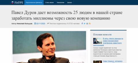 Развод: Павел Дуров дает возможность заработать миллионы